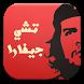 اشهر اقوال تشى جيفارا by NadMed