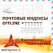 Почтовые Индексы offline by sednagroup.ru