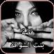 قصتي مع بنت الشوافة by Devforapps10