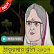 ঠাকুরমার ঝুলি গল্প (Thakurmar jhuli New) by Solution Undefined