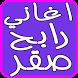 Rabah Saqr and Angham songs by devappmu