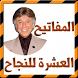 المفاتيح العشرة للنجاح د.الفقي by appsmobi