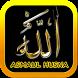 Asmaul Husna Nama-Nama Allah by ard app