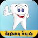 وصفات تبييض الأسنان by MizooDev