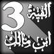 شرح ألفية ابن مالك لابن عثيمين الجزء الثالث by EL ISSAOUI