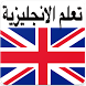 تعلم الانجليزية بسرعة by Free game and app