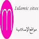 مواقع الإسلامية-Islamic sites