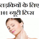 लड़कियों के लिए 101 ब्यूटी टिप्स by Raj Kumar Devta