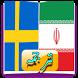 ترجمه فارسی به سوئدی by maxapps