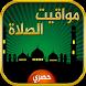 مواقيت الصلاة والاذان by Peray time App