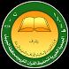 جمعية تحفيظ القرآن الكريم - الجبيل by Visualsoft