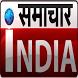 Samachar India by Visual Effect Media Pvt Ltd
