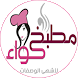مطبخ حواء by Aljwaal Forulike