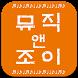 뮤직앤조이 병점 by B2 Corp.