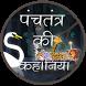 Panchtantra Ki Kahaniya by BlackEyes Apps