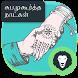 Tamil Subhamuhurtham Days 2017 by Arima Apps