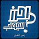 احزر الجواب - إختبر ثقافتك by AMI PRODUCTION