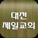 대전제일교회 by CTS cBroadcasting