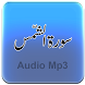 Surah Ash Shams by AtoZapps