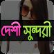 দেশী সুন্দরী by Bangla Apps Gallery