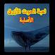 لعبة الحوت الأزرق خطيرة جدآ by newdevhumanity