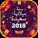 رمزيات السنة الميلادية 2018