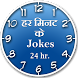 Har minute ke jokes in 24 hr