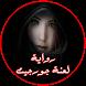 رواية لعنة جورجيت كاملة by kim app