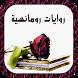 روايات رومانسية by dianawaty