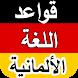 تعلم قواعد اللغة الألمانية بسهولة by DeutschAufArabish