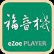福音機小幫手 by 臺灣福音書房(Taiwan Gospel Book Room)