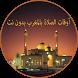 اوقات الصلاة في المغرب by appsmoha