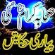 Sahaba Karam R.A ki Hakaayaat by IslamicHub