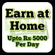 Earn @ Home : घर बैठे कमाएं (Upto Rs. 5000) Proof by JainDev