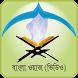 Bangla Waz -বাংলা ওয়াজ by RM Media Ltd.