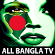 Bangla TV HD by Universal TV Network