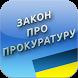 Про прокуратуру by Oleksandr Kotyuk