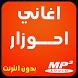 اهوزار: أغاني مغربية شعبية by mddevapps