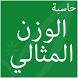 حاسبه الوزن المثالي by Ramz IT