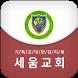 세움교회 by 애니라인(주)