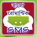 বাংলা রোমান্টিক এসএমএস by BD Apps Zone