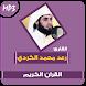 رعد محمد الكردي المصحف الشريف by القران الكريم | holy quran muslim