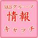 AKB48グループ情報キャッチアプリ by スコーピオン2016