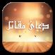 دعای مقاتل (صوتی) by Ali Esfahani