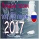 слушать музыку ТОП песни 2017 by guerbaoui