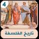 كتاب تاريخ الفلسفة المجلد 4 by adamkoud
