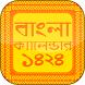 বাংলা ক্যালেন্ডার ১৪২৪ by 71 lab