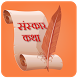Sanskar Katha in Marathi by Shree EduApps