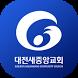 대전새중앙교회 by 애니라인(주)