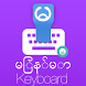 Burmese Keyboard by Softcrust Solution